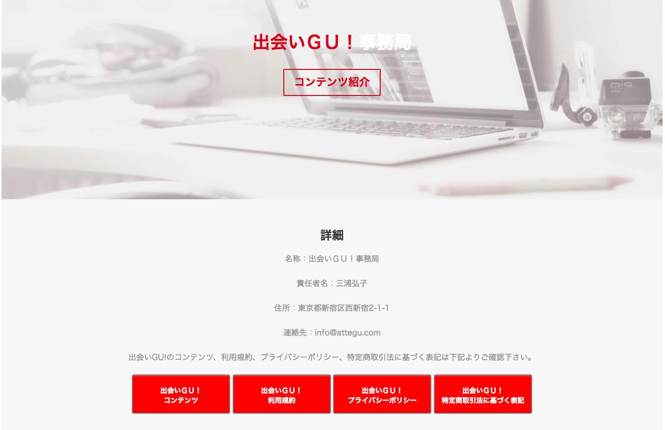 出会いGU!ホームページ