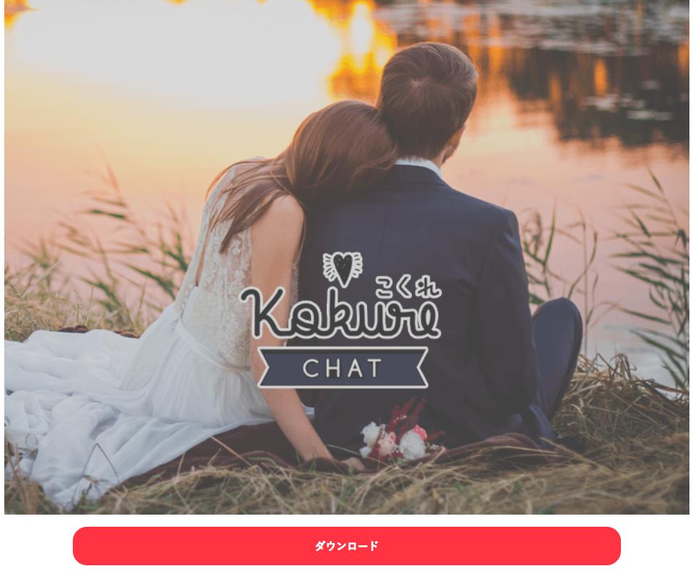 kokureのオフィシャルサイト