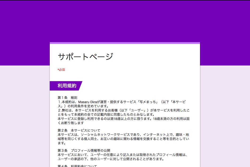 写メマッチのホームページ