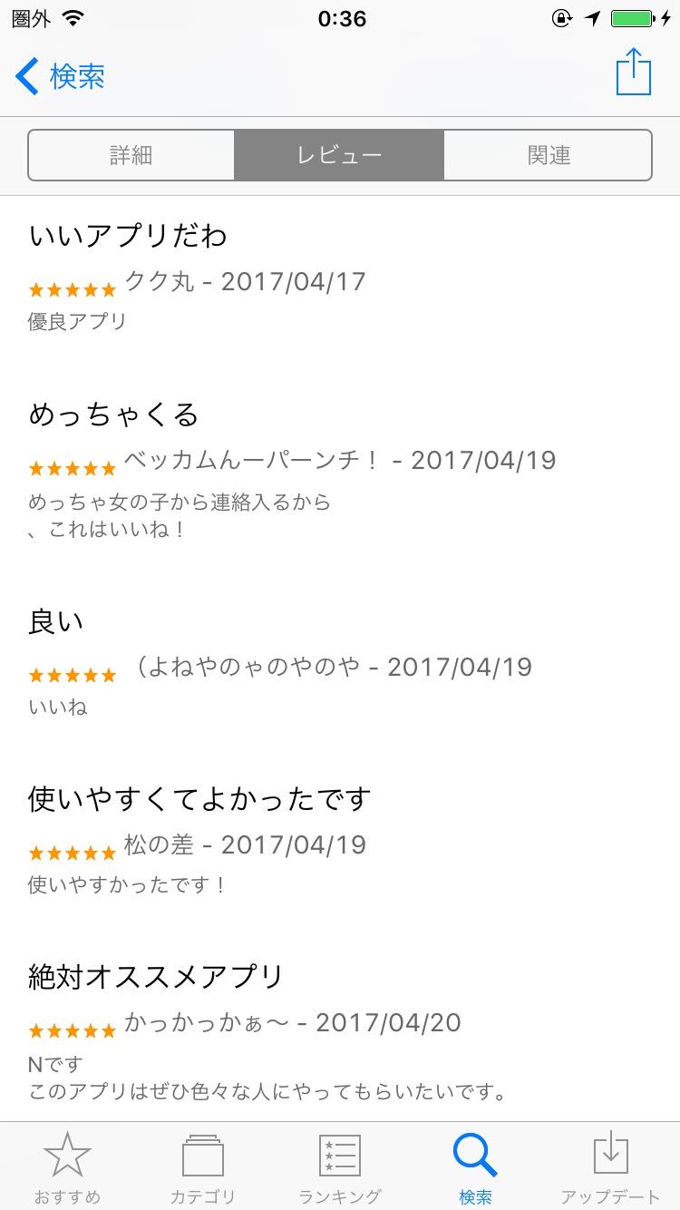 優良アプリ