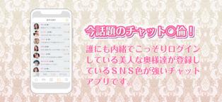 誰にも内緒でこっそりログインしている美人な奥様達が登録しているSNS色が強いチャットアプリです