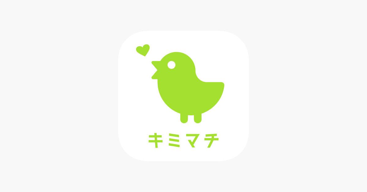 ソーシャルネットワーキング(SNS)キミマチ