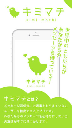 メッセージ送信後、お返事をもらえていないユーザーを抽出できるアプリです