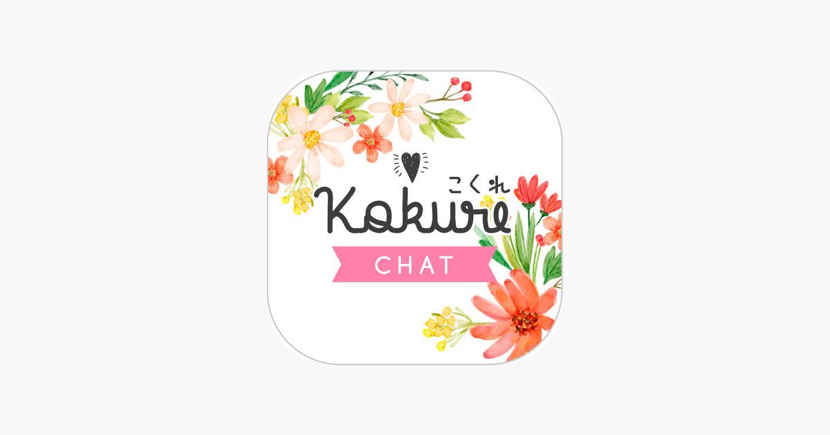 KOKURE -20代/30代- 恋活アプリ(友達探し掲示板で楽しく友達作り-暇つぶしにも使える)