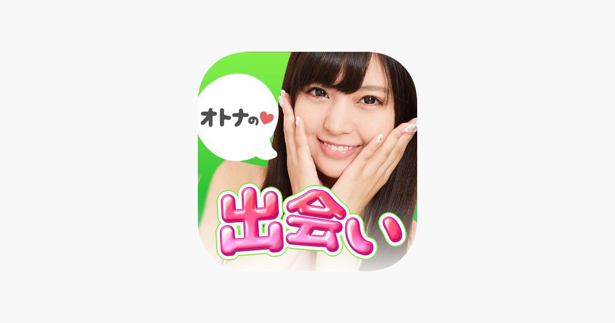 出会いの【マッチ】オトナ用チャットSNSアプリ!目的別で出会えるマッチングアプリで暇つぶしおとなトーク!