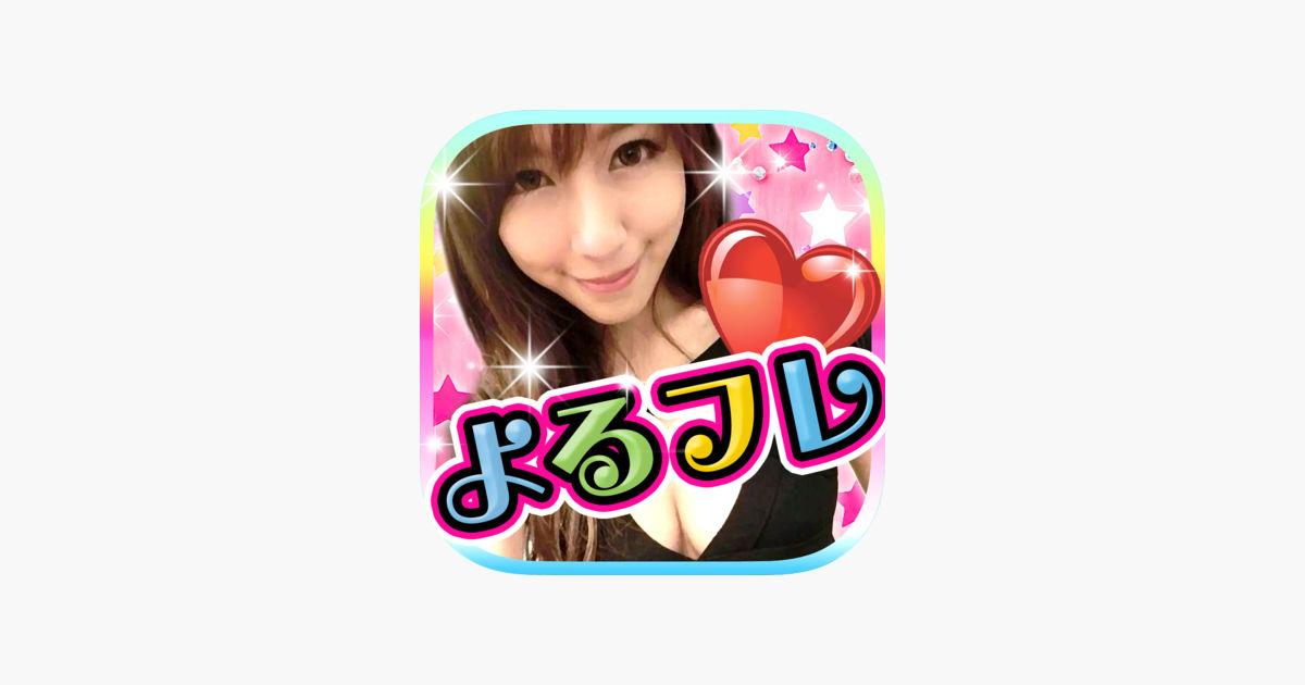 出会い - 夜の出会いフレンド - 恋愛系出会い探しアプリ